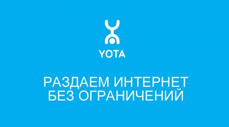 Как снять ограничение скорости Yota на модеме или роутере - инструкция