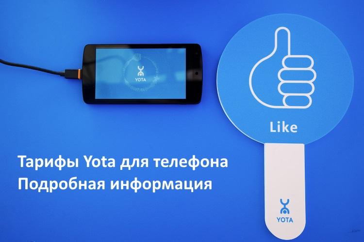 Тарифы Yota для телефона — подробная информация