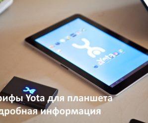 Тарифы Yota для планшета — подробная информация