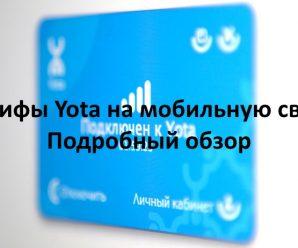 Тарифы Yota на мобильную связь — подробный обзор