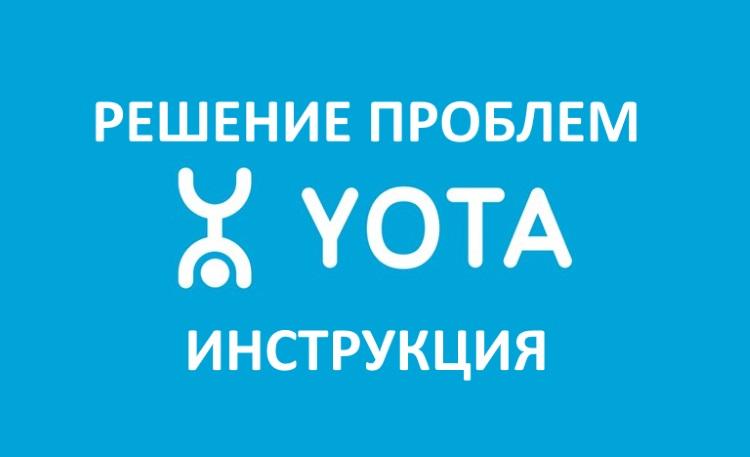 Компьютер «не видит» модем Yota — инструкция по решению проблемы