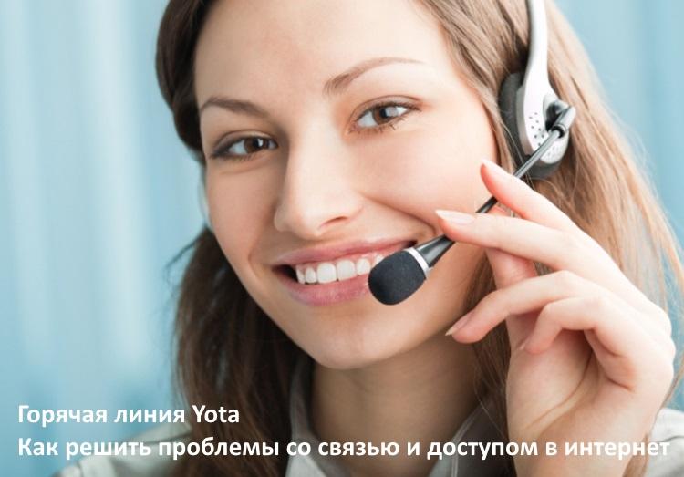 Горячая линия Yota: как решить проблемы со связью и доступом в интернет