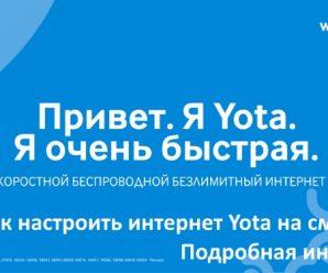 Как настроить интернет Yota на смартфоне: подробная инструкция
