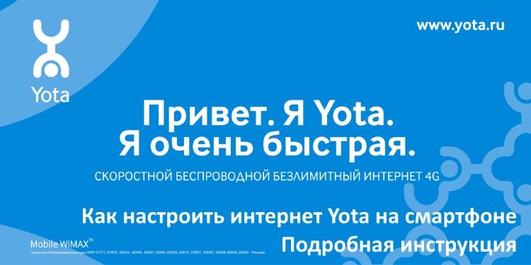 Как настроить интернет Yota на смартфоне - подробная инструкция
