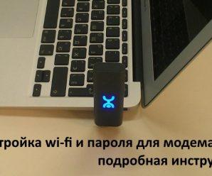 Инструкция по настройке Wi-Fi и пароля для модема Yota