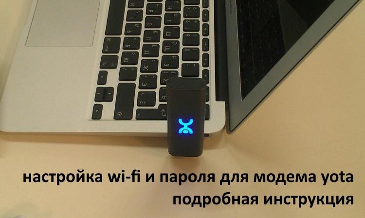 настройка wi-fi и пароля для модема yota